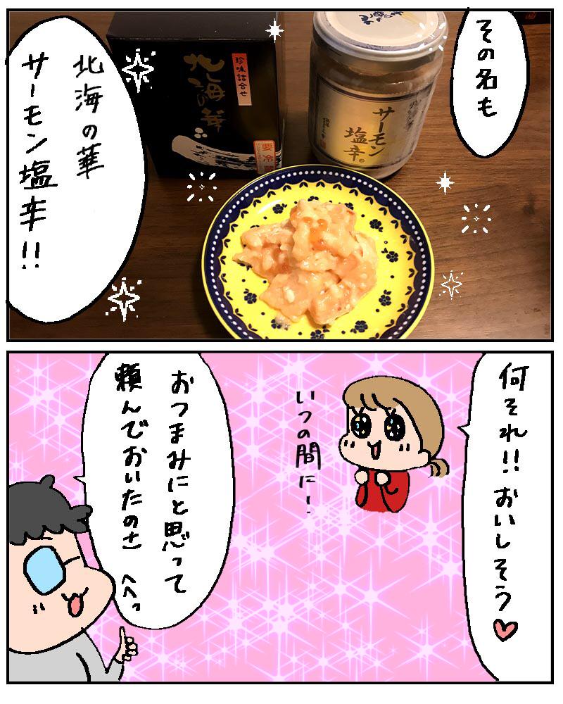 北海の華サーモン塩辛の紹介