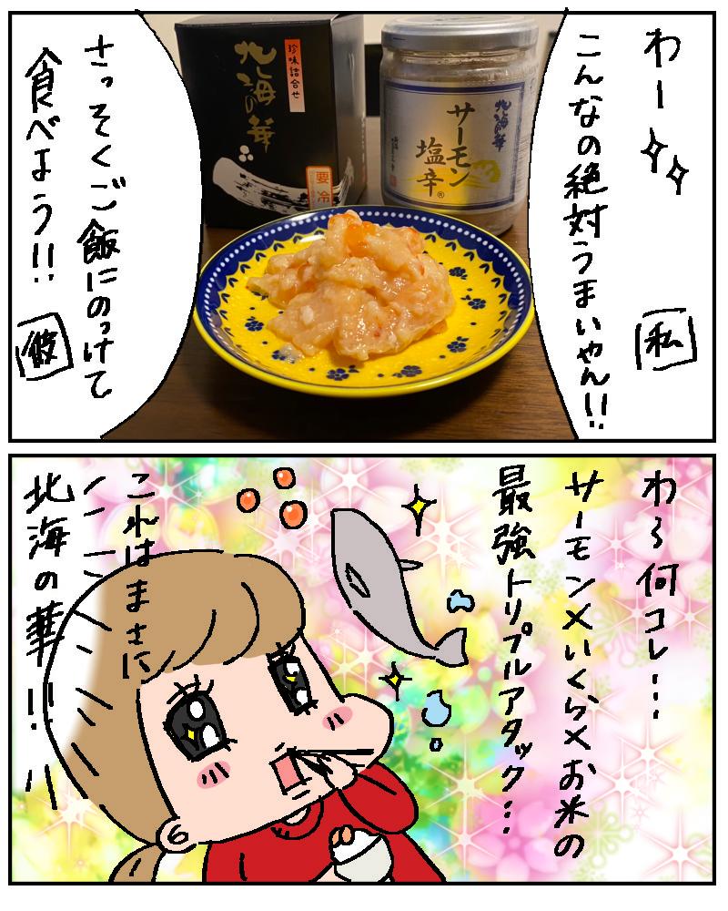 北海の華塩辛サーモンが美味しい